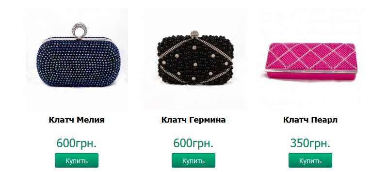 Клатчи в SirenaShop.Com.Ua